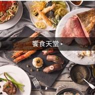 饗食天堂假日晚餐券~全省通用