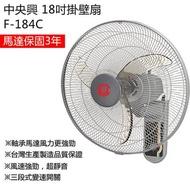 中央興 18吋單拉壁扇/風扇/工業壁扇(大風量飛刀葉片) F-184C