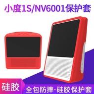 【現貨】小度在家1C保護套小度在家1S硅膠套人工智能音箱NV6001鋼化膜小杜