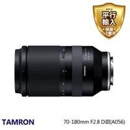 【Tamron】70-180mm F/2.8 DiIII VXD(A056 平行輸入)