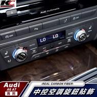真碳纖維 AUDI 奧迪 A6 C7 A7 大燈 燈具調整 Avant 45 TFSI 碳纖維框內裝 出風口 廠商直送