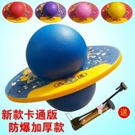 跳跳球 防爆兒童跳跳球蹦蹦球彈跳球健身球玩具跳跳板成人加厚運動球T 6色