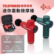 【新品上市】Telefunken德律風根迷你震動按摩槍_玫瑰紅/森林綠(筋膜槍/無刷馬達/USB)