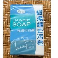 南王超濃縮去污皂、南王、一組4塊、南王二代超濃縮去污皂(外銷款)