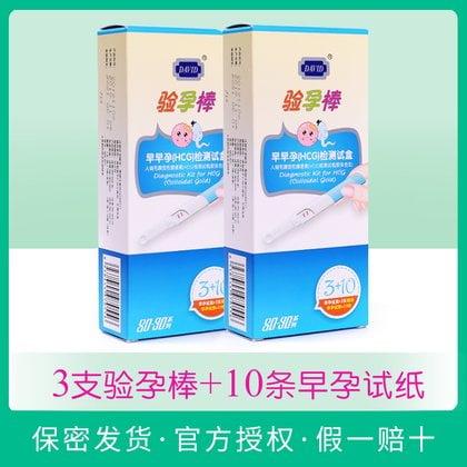 大衛驗孕棒早早孕測試紙測孕備孕懷孕檢孕女高精度孕檢孕婦包郵(888.0)
