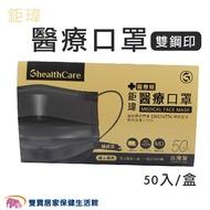 鉅瑋 醫療口罩 雙鋼印 50片 極致黑 台灣製 三層口罩 符合CNS14774標準 醫用口罩