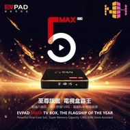 易電視 - EVPAD 5 MAX 6K 易播電視盒子 網絡機頂盒 4+128GB