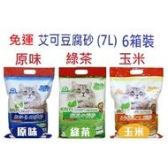 狗班長(免運送贈品)~艾可豆腐砂(7L) 六包免運新款 Eco Clean 艾可 豆腐砂 貓咪 豆腐砂 貓砂 環保 除臭