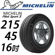 JK輪胎館 米其林 PS3 215/45/16 PILOT SPORT 3 MICHELIN 米其林輪胎 輪胎 16吋