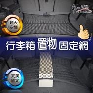 【車的背包】行李箱置物固定網(平網款)