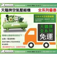 sun-tool 天鵝牌 030- 5HP HVP-205 三相 220V 高壓空壓機 5馬力 二段式壓縮設計 高品質儲氣桶 耐用壽命長
