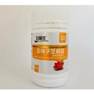 【白蘭氏】五味子芝麻錠 60粒/瓶