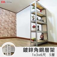 【空間特工】鍍鋅免螺絲角鋼架魚缸架 1x3x6尺x5層 層櫃 鍍鋅櫃  高低櫃  Z1030650