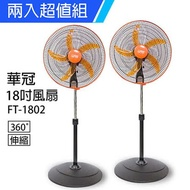 華冠 《買一送一》MIT台灣製造 18吋升降桌立扇/強風電風扇(360度旋轉) FT-1802