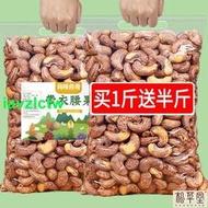 原味帶皮腰果每日堅果炭燒大顆粒500g越南鹽焗腰果零食 乾貨館