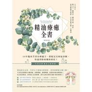 暢銷書79折 精油療癒全書:20年臨床芳香治療處方,搭配足反射區診斷,快速消除病機和病症!
