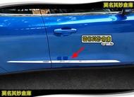 莫名其妙倉庫【4L002 車身飾條 (四入亮銀)】19 Focus Mk4配件四車門防撞條