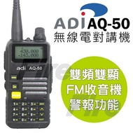 【ADI】AQ-50 雙頻雙顯 無線電對講機(三色背光 FM收音機 AQ50)