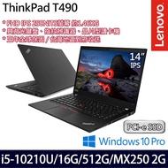 Lenovo ThinkPad T490 14吋商務筆電 (i5-10210U/16G/512G PCIe SSD/MX250 2G/W10 P/三年保固)
