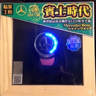 正版賓士 Mercedes-Benz Logo LED 炫光手錶