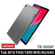 【Lenovo】Tab M10 FHD TB-X606F 10吋 4G/64G 平板電腦(送雙面保護套等)