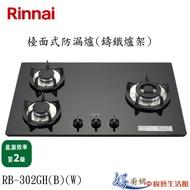 Rinnai-林內牌RB-302GH(B)/(W)檯面式防漏三口爐(玻璃)(鑄鐵爐架)