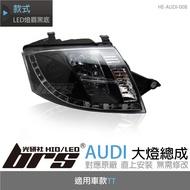 【brs光研社】HE-Audi-008 Audi 魚眼 大燈總成 原廠 燈眉 TT 仿R8 黑底款