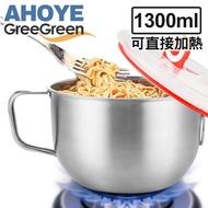【GreeGreen】304不鏽鋼泡麵碗 附保鮮蓋 1300ml(可直接爐上加熱)