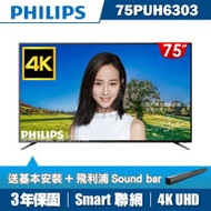 【PHILIPS飛利浦】75吋4K UHD聯網液晶顯示器+視訊盒75PUH6303★送基本安裝+飛利浦Soundbar音響★