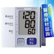 來而康 CITIZEN 星辰 手腕式電子血壓計 CH-657F 白色 二級 贈計算機(市價680)