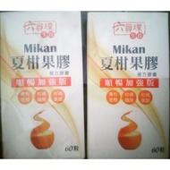 (全新)六員環生技Mikan夏柑果膠複方膠囊 兩瓶合售