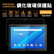 Lenovo Tab M10 TB-X505F/TB-X605 鋼化玻璃保護貼(Tab M10)