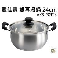 現貨 36小時內出貨 愛佳寶 雙耳湯鍋 24公分 AKB-POT24 304不鏽鋼 適用電磁爐 湯鍋