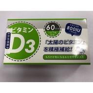 素食D 非活性D3 60粒2盒一組免運