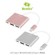 強尼拍賣~(斷貨款) Benks U19 Type-C 轉 HDMI/USB3.0/Type-C 轉接器 轉接頭 可外接隨身碟