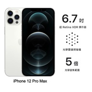 Apple iPhone 12 Pro Max 128G (銀) (5G)