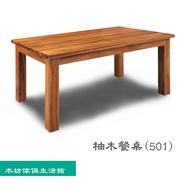 -木坊傢俱生活館- 柚木5尺餐桌(501) 長153公分 原木 實木家具 類詩肯