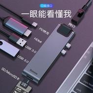 Macbook Pro Air 超級擴充配件 七合一HUB擴展阜(Type-C轉HDMI/SD/TF/USB3.0/RJ45)
