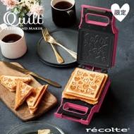 recolte 日本麗克特Quilt 格子三明治機 愛心限定款蜜桃粉