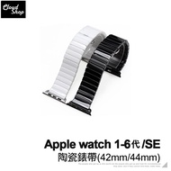 [替換錶帶] Apple Watch 陶瓷錶帶 1 2 3 4 5 6代 SE 42 44mm 替換腕帶 W01B6