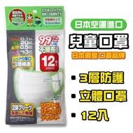 【日本進口】三層不織布兒童專用衛生口罩(12枚/包)x 2包(口罩 兒童用 開學 防花粉 過敏)