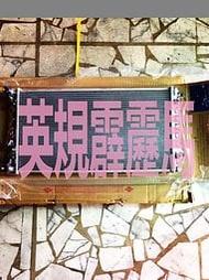 NISSAN 英規霹靂馬 931 P11 水箱 (雙排) 廠牌:LK,CRI,CM吉茂,萬在,冷排 歡迎詢問