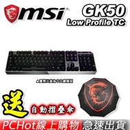 [贈電競好禮] MSI 微星 Vigor GK50 Low Profile 電競鍵盤 PChot