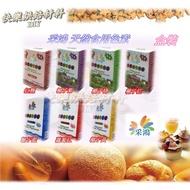 釆鴻 天然食用色素 色粉 梔子花色素 盒裝