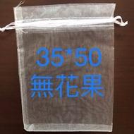 35*50 無花果專用紗網 網袋 套袋 保護網 雙拉繩套袋簡單