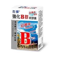 杏輝B群紅景天強化軟膠囊 60ps