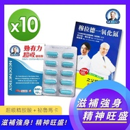 【穆拉德】勁有力膠囊10粒x10盒(精胺酸 穆拉德 一氧化氮)
