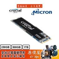 Micron美光 Crucial MX500 250GB 500GB 1TB M.2 SSD固態硬碟 原價屋