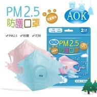 AOK  四合一PM2.5防護口罩(兒童用)2入/包  海洋藍