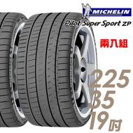 【米其林】Pilot Super Sport PSS 運動性能輪胎_二入組_225/35/19